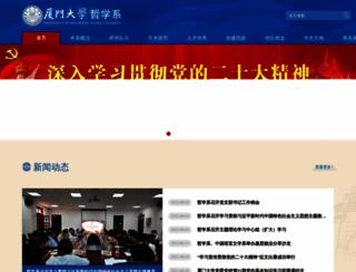 phi.xmu.edu.cn screenshot