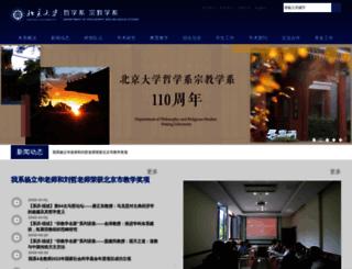 phil.pku.edu.cn screenshot