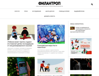 philanthropy.ru screenshot