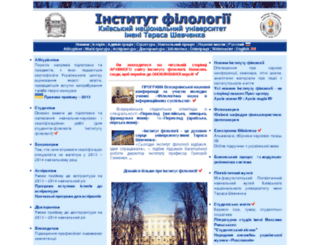 philology.kiev.ua screenshot