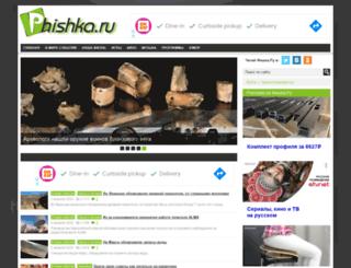 phishka.ru screenshot