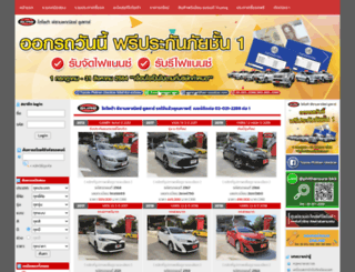 phithan-usedcar.com screenshot