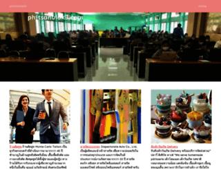 phitsanulok3.com screenshot