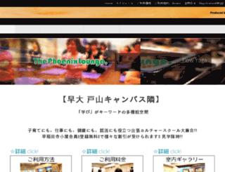 phoenixlounge.jp screenshot