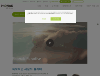 phonak.co.kr screenshot