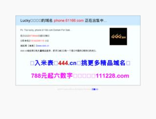 phone.61166.com screenshot