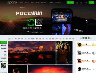 phone.poco.cn screenshot