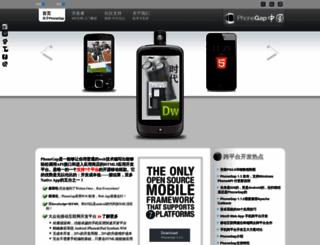phonegapcn.com screenshot