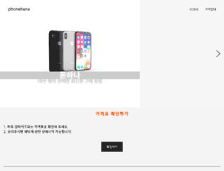 phonehana.co.kr screenshot
