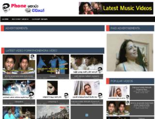 phonehoravideo.com screenshot