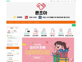 phonejoa.com screenshot