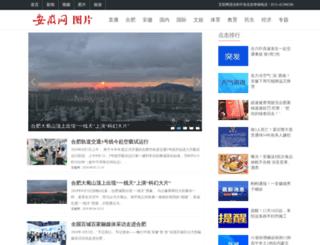 photo.ahwang.cn screenshot