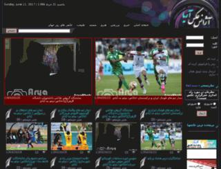 photo.aryanews.com screenshot