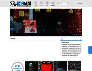 photo.chengdu.cn screenshot
