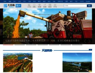 photo.dahe.cn screenshot
