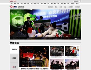 photo.gmw.cn screenshot