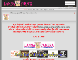 photo.lannaphotoclub.com screenshot