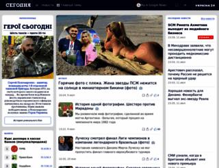 photo.segodnya.ua screenshot