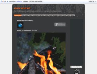 photoarchart.alle.bg screenshot