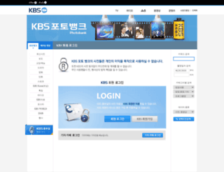 photobank.kbs.co.kr screenshot