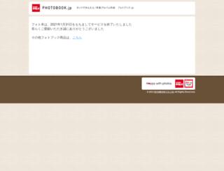 photobook.jp screenshot