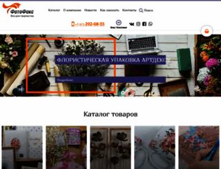 photofox.ru screenshot