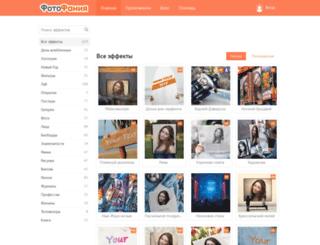 photofun.od.ua screenshot
