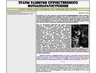 photohistory.ru screenshot