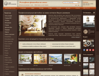 photooboi.com.ua screenshot
