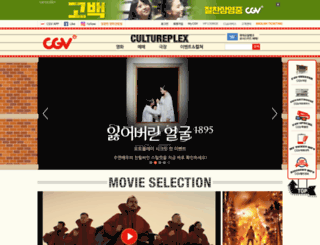phototicket.cgv.co.kr screenshot