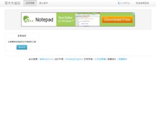phototown.sinaapp.com screenshot