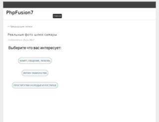 php-fusion7.ru screenshot