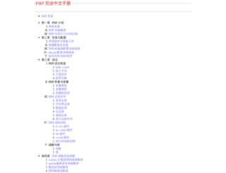php.freehostingguru.com screenshot