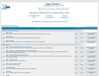 phpbb.poexali.com screenshot