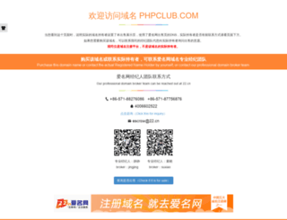 phpclub.com screenshot