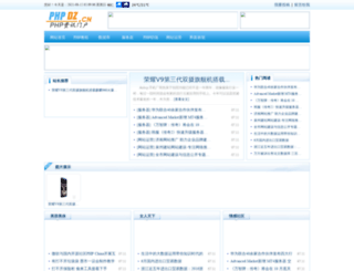 phpdz.cn screenshot