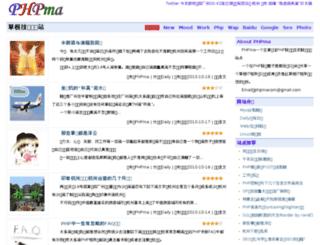 phpma.com screenshot