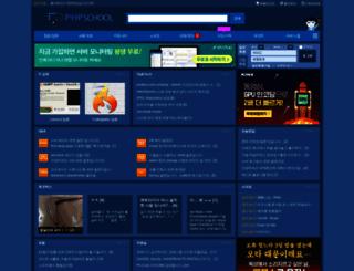 phpschool.com screenshot