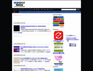 phpspot.org screenshot