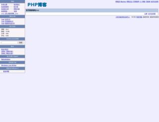 phpweblog.net screenshot