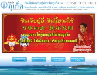 phuket.go.th screenshot
