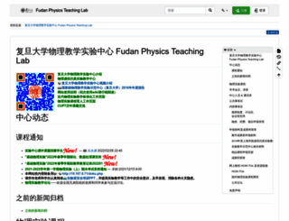 phylab.fudan.edu.cn screenshot