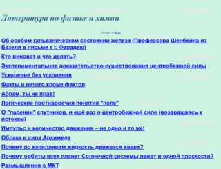physicsbooks.narod.ru screenshot