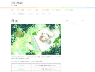 piano.perma.jp screenshot