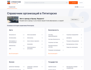 piatigorsk.spravker.ru screenshot
