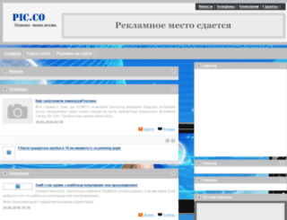 pic.co.ua screenshot