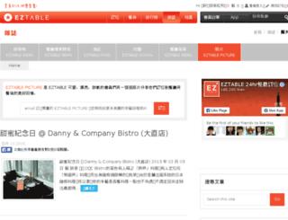 pic.eztable.com.tw screenshot