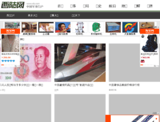 pic.xilu.com screenshot
