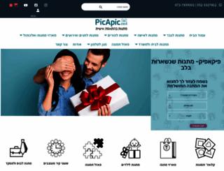 picapic.co.il screenshot