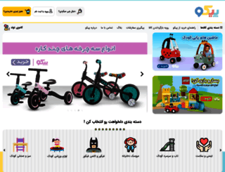 piccotoys.shopfa.com screenshot